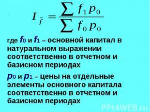 где f0 и f1 – основной капитал в натуральном выражении соответственно в отчетном