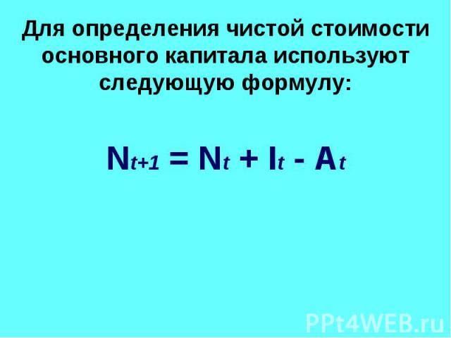 Nt+1 = Nt + It - At Nt+1 = Nt + It - At