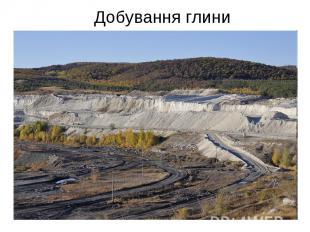 Добування глини