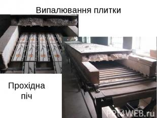 Випалювання плитки
