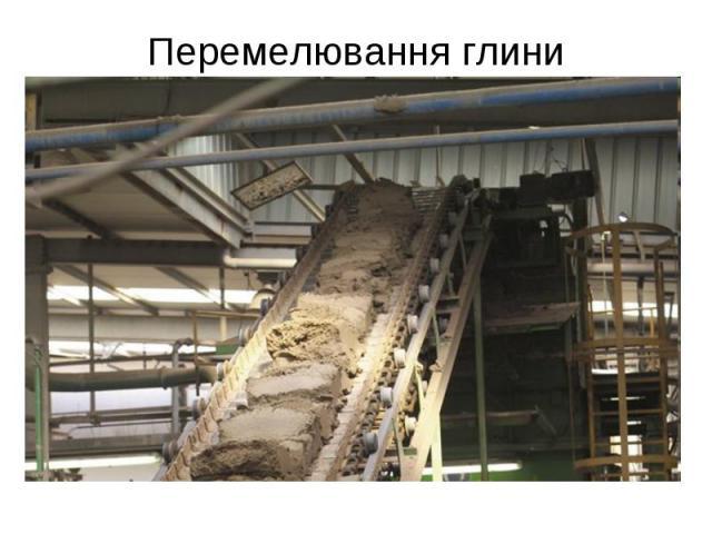 Перемелювання глини