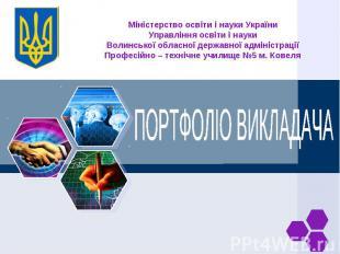 Міністерство освіти і науки України Управління освіти і науки Волинської обласно
