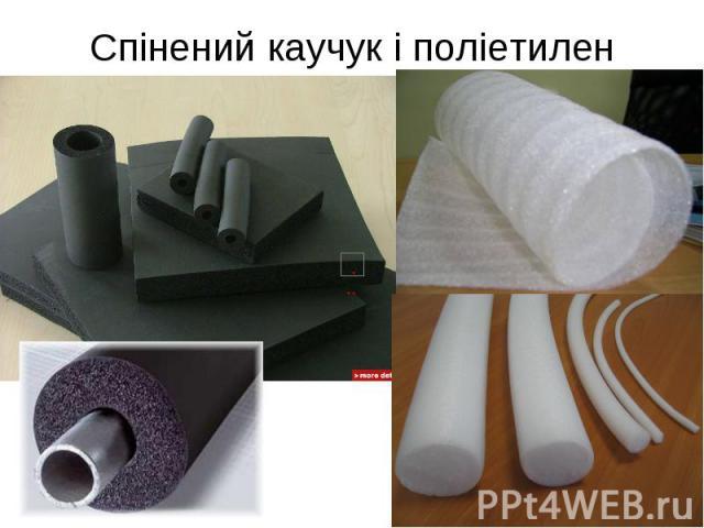 Спінений каучук і поліетилен