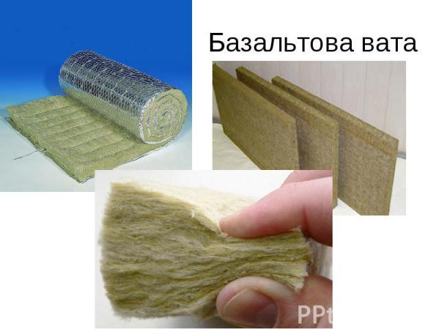 Базальтова вата