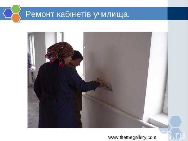 Ремонт кабінетів училища.