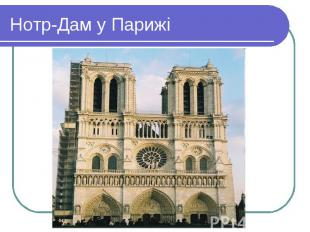 Нотр-Дам у Парижі