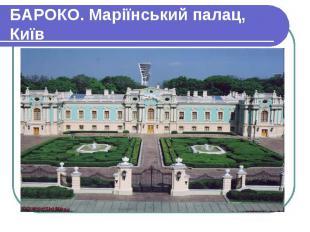 БАРОКО. Маріїнський палац, Київ