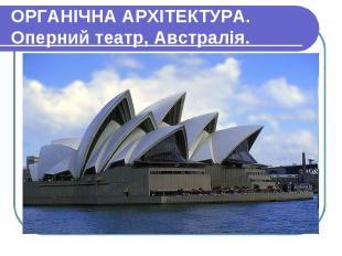 ОРГАНІЧНА АРХІТЕКТУРА. Оперний театр, Австралія.