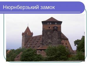 Нюрнберзький замок