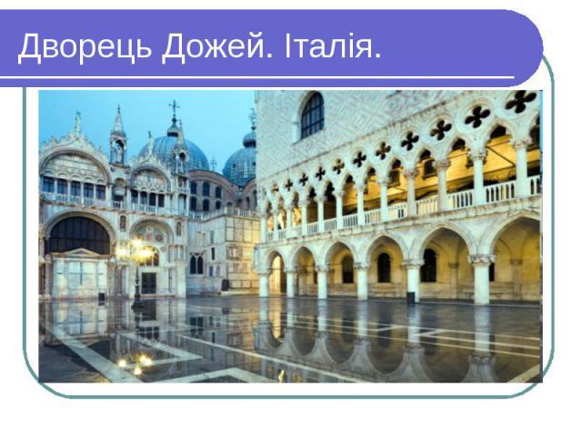 Дворець Дожей. Італія.