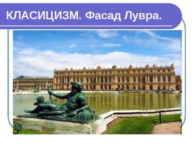 КЛАСИЦИЗМ. Фасад Лувра.