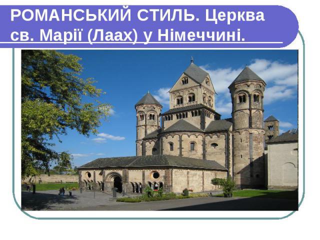 РОМАНСЬКИЙ СТИЛЬ. Церква св. Марії (Лаах) у Німеччині.
