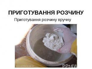 ПРИГОТУВАННЯ РОЗЧИНУ Приготування розчину вручну