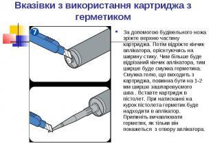 Вказівки з використання картриджа з герметиком За допомогою будівельного ножа зр