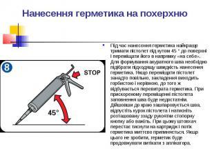 Нанесення герметика на похерхню Під час нанесення герметика найкраще тримати піс