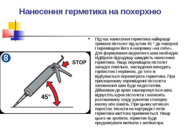 Нанесення герметика на похерхню Під час нанесення герметика найкраще тримати пістолет під кутом 45 ° до поверхні і переміщати його в напрямку «на себе». Для формування акуратного шва необхідно підібрати підходящу швидкість нанесення герметика. Якщо …