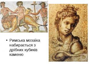 Римська мозаїка набирається з дрібних кубиків каменю Римська мозаїка набирається