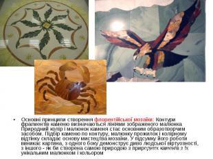Основні принципи створення флорентійської мозаїки: Контури фрагментів каменю виз