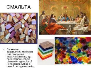 СМАЛЬТА Смальта - традиційний матеріал для створення мозаїчних панно, що предста