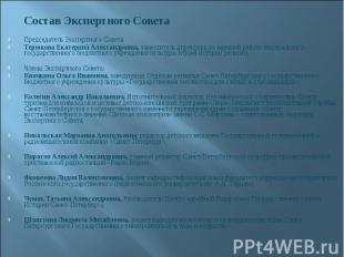 Состав Экспертного Совета Состав Экспертного Совета Председатель Экспертного Сов