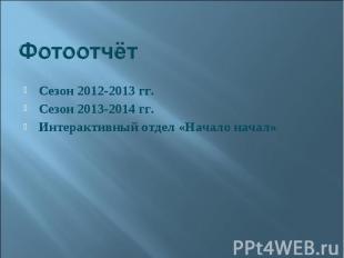 Сезон 2012-2013 гг. Сезон 2012-2013 гг. Сезон 2013-2014 гг. Интерактивный отдел