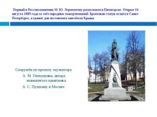 Сооружён по проекту скульптора Сооружён по проекту скульптора А. М. Опекушина, а