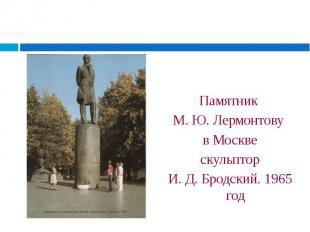 Памятник Памятник М. Ю. Лермонтову в Москве скульптор И. Д. Бродский. 1965 год