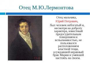 Отец мальчика, Отец мальчика, Юрий Петрович, был человек небогатый и, несмотря н