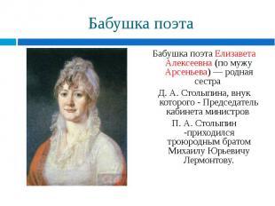 Бабушка поэта Елизавета Алексеевна (по мужу Арсеньева) — родная сестра Бабушка п