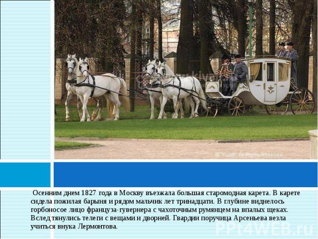 Осенним днем 1827 года в Москву въезжала большая старомодная карета. В карете сидела пожилая барыня и рядом мальчик лет тринадцати. В глубине виднелось горбоносое лицо француза-гувернера с чахоточным румянцем на впалых щеках. Вслед тянулись телеги с…