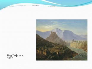 Вид Тифлиса. 1837 Вид Тифлиса. 1837