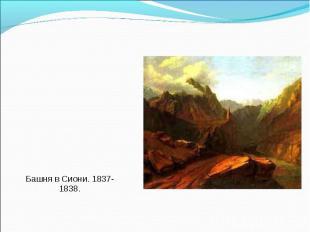 Башня в Сиони. 1837-1838. Башня в Сиони. 1837-1838.