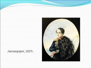 Автопортрет, 1837г. Автопортрет, 1837г.