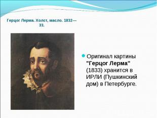 """Оригинал картины """"Герцог Лерма"""" (1833) хранится в ИРЛИ (Пушкинский дом"""