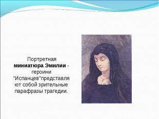 "Портретная миниатюра Эмилии - героини ""Испанцев""представляют собой зри"