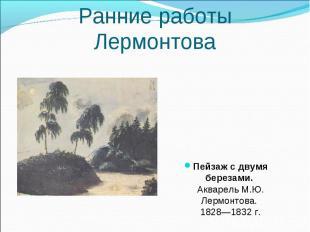 Пейзаж с двумя березами. Акварель М.Ю. Лермонтова. 1828—1832 г. Пейз