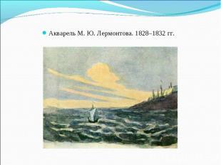 Акварель М. Ю. Лермонтова. 1828–1832 гг. Акварель М. Ю. Лермонтова. 1828–1832 гг