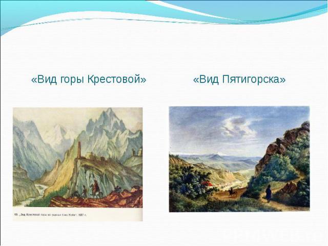 «Вид горы Крестовой» «Вид горы Крестовой»
