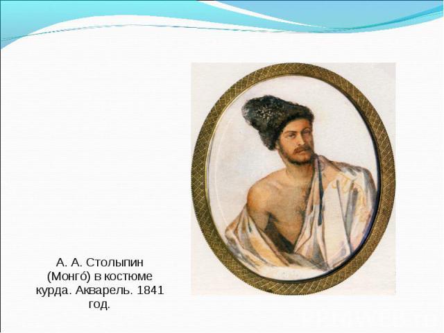 А. А. Столыпин (Монгó) в костюме курда. Акварель. 1841 год. А. А. Столыпин (Монгó) в костюме курда. Акварель. 1841 год.