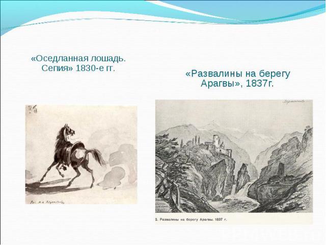 «Оседланная лошадь. Сепия» 1830-е гг. «Оседланная лошадь. Сепия» 1830-е гг.