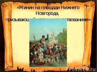 «Минин на площади Нижнего Новгорода, призывающий народ к пожертвованиям»