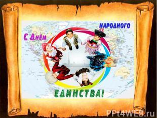 В России проживает более 200 народов.
