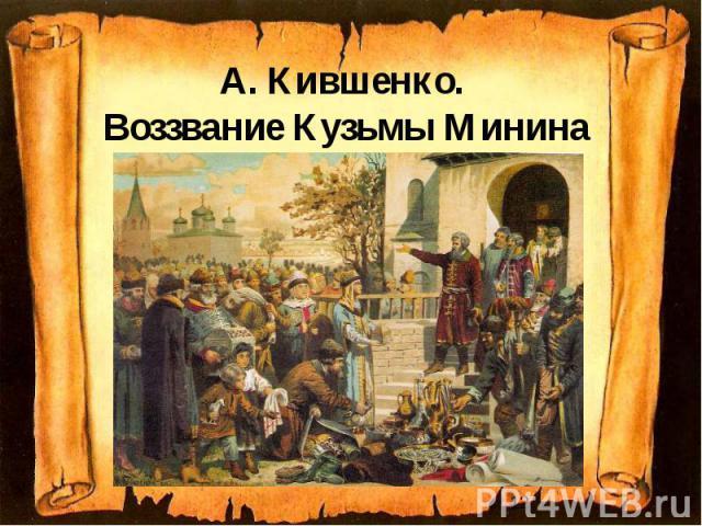А. Кившенко. Воззвание Кузьмы Минина