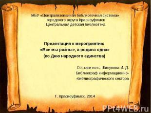 МБУ «Централизованная библиотечная система» городского округа Красноуфимск Центр