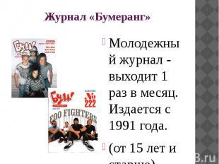 Журнал «Бумеранг» Молодежный журнал - выходит 1 раз в месяц. Издается с 1991 год