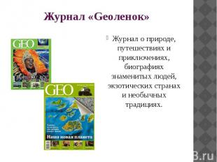 Журнал «Geoленок» Журнал о природе, путешествиях и приключениях, биографиях знам