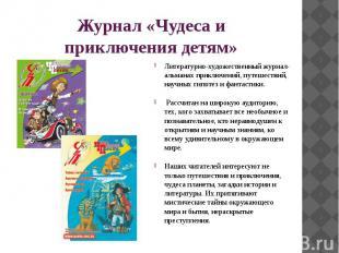 Журнал «Чудеса и приключения детям» Литературно-художественный журнал-альманах п