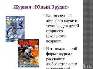 Журнал «Юный Эрудит» Ежемесячный журнал о науке и технике для детей старшего шко