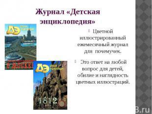 Журнал «Детская энциклопедия» Цветной иллюстрированный ежемесячный журнал для по