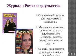 Журнал «Ромео и джульетта» Современный журнал для подростков и молодежи. Музыка,